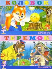 Колобок Теремок издательство «Фламинго»