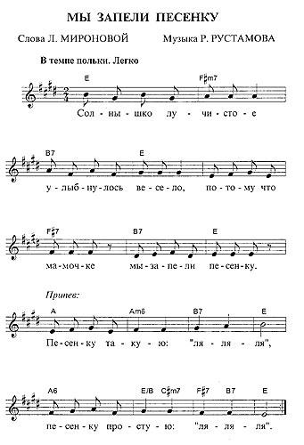 ДЕТСКАЯ ПЕСНЯ СОЛНЫШКО ЛУЧИСТОЕ УЛЫБНУЛОСЬ ВЕСЕЛО СКАЧАТЬ БЕСПЛАТНО